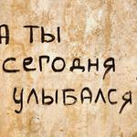 Inscription, and you smiled today