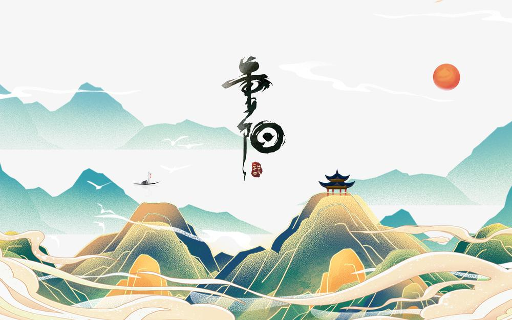 Double ninth festival chinese wind mountain water scenic wallpaper